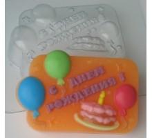 С днем рождения, форма для мыла пластиковая